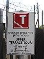 Israel Batch 3 (133).JPG