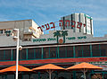 Israel TelAvivbatch1-6 (4256012018).jpg