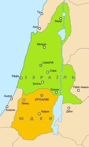 English: Kingdoms of Israel and Judea (ukrainian)
