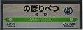 JR Muroran-Main-Line Nobiribetsu Station-name signboard.jpg