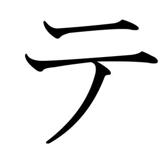 Te (kana) - Image: Japanese Katakana TE