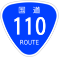 Japanese National Route Sign 0110.png