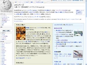 Japanese Wikipedia.png