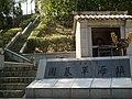 Jiaxian Zhenhai Military Cemetery.jpg