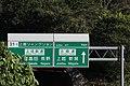 Joetsu Junction road traffic sign.JPG
