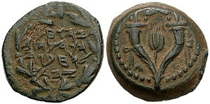 "John Hyrcanus - JUDAEA, Hasmoneans. John Hyrcanus I (Yehohanan). 135-104 BCE. Æ Prutah (13mm, 2.02 gm, 12h). ""Yehohanan the High Priest and the Council of the Jews"" (in Hebrew) in five lines within wreath / Double cornucopiae adorned with ribbons; pomegranate between horns; small A to lower left. Meshorer Group B, 11; Hendin 457."