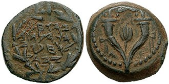 "Hasmonean dynasty - JUDAEA, Hasmoneans. John Hyrcanus I (Yehohanan). 135–104 BCE. Æ Prutah (13mm, 2.02 gm, 12h). ""Yehohanan the High Priest and the Council of the Jews"" (in Hebrew) in five lines within wreath / Double cornucopiae adorned with ribbons; pomegranate between horns; small A to lower left. Meshorer Group B, 11; Hendin 457."