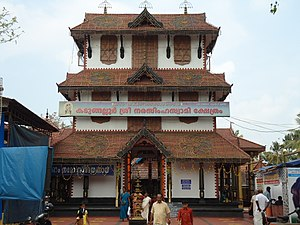 Kadungalloor - Narasimha temple