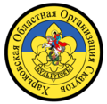Kharkiv Oblast Organization of Scouts.png