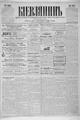 Kievlyanin 1898 263.pdf