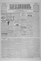 Kievlyanin 1905 125.pdf