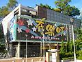 Kingswood Ginza Yurakucho 01.JPG