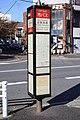 Kintetsu Kasumori Stop 20181117.jpg