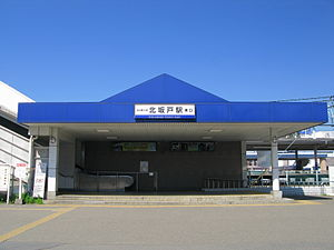 Kita-Sakado Station - Kita-Sakado Station east entrance in March 2012