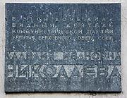 Билык Николай: биография, семья, творческий путь