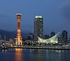 Kobe Port Tower and Maritime Museum, November 2016.jpg