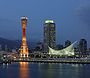 Kobe Port Tower and Maritime Museum, November 2016.jpg