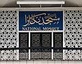 Kuala Lumpur Malaysia National-Mosque-01.jpg