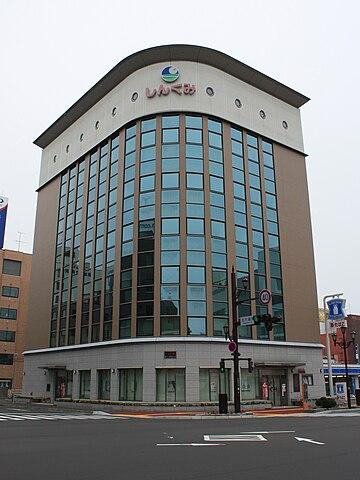 釧路信用組合の本店