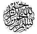 Ligature of Bismillah.jpg