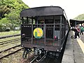 "Limited Express ""SL Yamaguchi"" at Tsuwano Station.jpg"