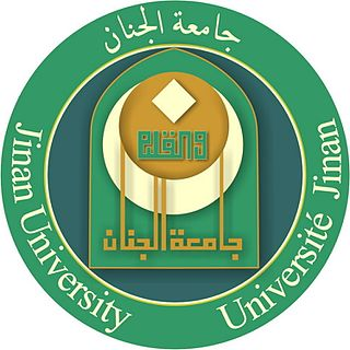 univesity in Lebanon