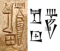 Lugaldalu name archaic and early cuneiform.jpg
