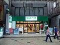 MEGANE ICHIBA Kita-Shinsaibashi store.jpg