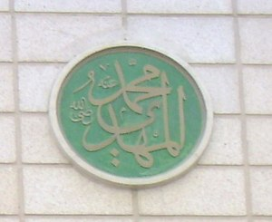 Muhammad al-Mahdi - The name of Imam as it appears in Masjid Nabawi