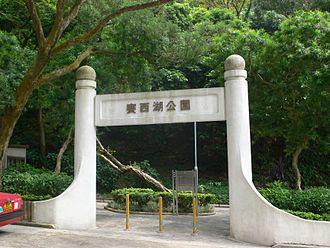 Choi Sai Woo Park - Main entrance of Choi Sai Woo Park.