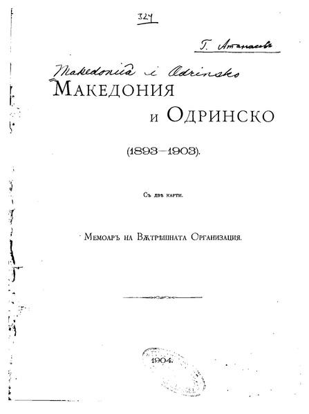 File:Makedonija-i-Odrinsko-1893-1903.pdf