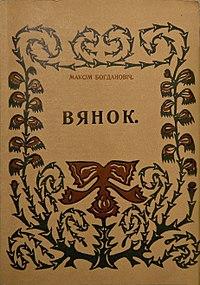 Картинки по запросу максим богданович книги