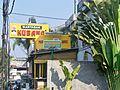 Martabak Kubang - panoramio.jpg