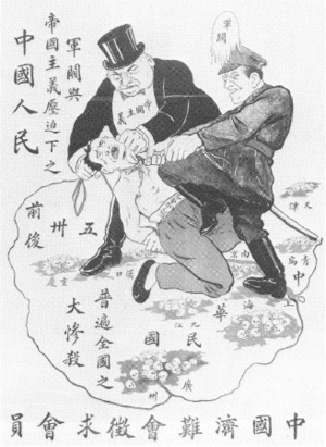 May Thirtieth Movement - A propaganda poster depicting a foreign imperialist and a local warlord torturing a Chinese patriot in the aftermath of the May 30th Movement in China.