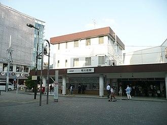 Meidaimae Station - Station entrance, September 2011