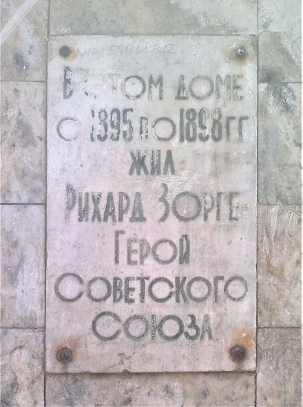Memorial plaque of Richard Sorge on the house in Sabunchi where Sorge lived from 1895 till 1898 Memorial plaque of Richard Sorge in Baku.jpg