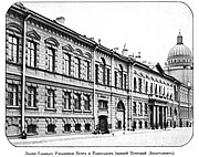 Ministry of Post and Telegraphs of Russian Empire.jpg