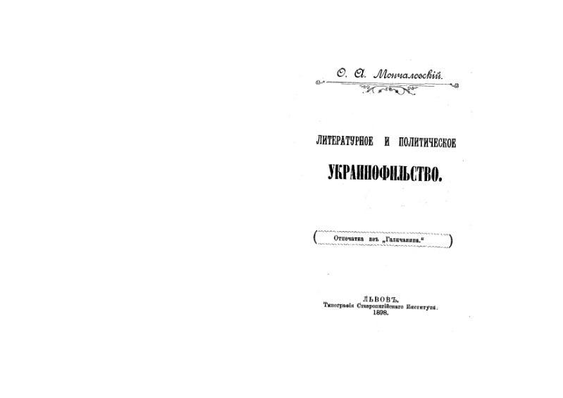 File:Mnib026-Moncalowskij-LitPolUkrainofilstvo.djvu