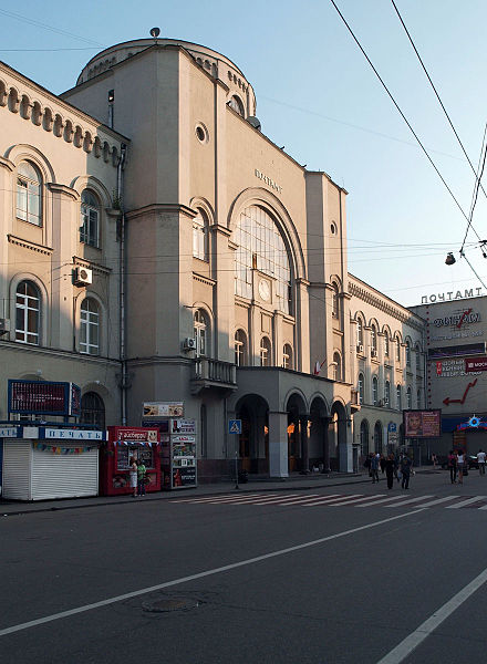 File:Moscow, main post office.jpg