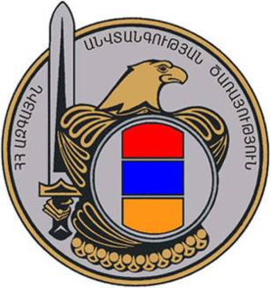 National Security Service (Armenia) - Image: National Security Service of the Republic of Armenia