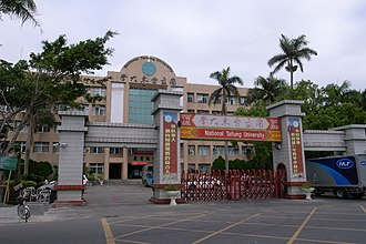 National Taitung University - Image: National Taitung University