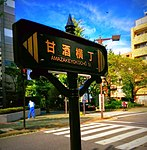 Nihombashi in Tokio 05.jpg