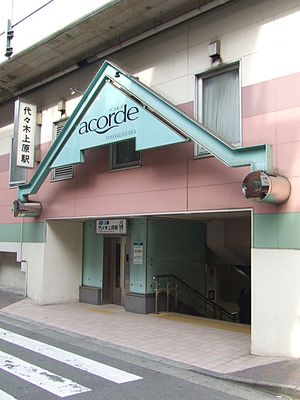 OER Yoyogiuehara station South.JPG