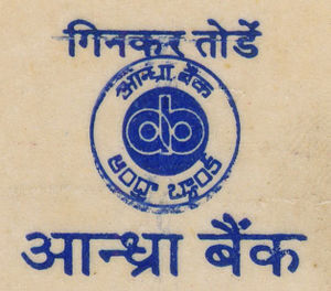 Andhra Bank - Old logo of Andhra Bank