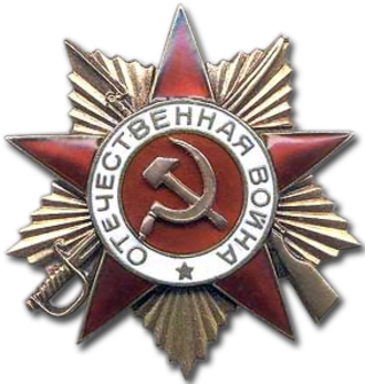 Order of the Patriotic War - Image: Order of the Patriotic War (1st class)