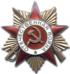 Order of the Patriotic War (1st class).png