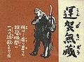 "Pacific war US Propaganda Leaflet""Unga Naizō."".jpg"