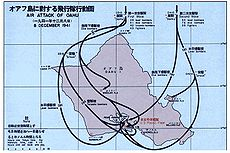 真珠湾攻撃 Wikipedia