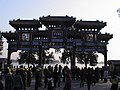 Pekin beijing,Ciudad prohibida - panoramio.jpg