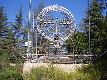 PikiWiki Israel 12112 menorah sculptuer at mount herzl.jpg